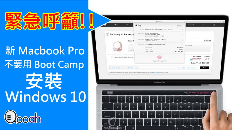 紧急呼吁!! 新 Macbook Pro 不要用 Boot Camp 安装 Windows 10!