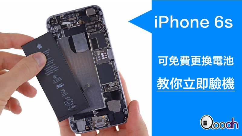 iphone-6s-battery2-jpeg