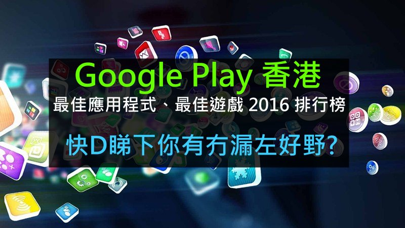 google-play-hk-best-games-apps-2016