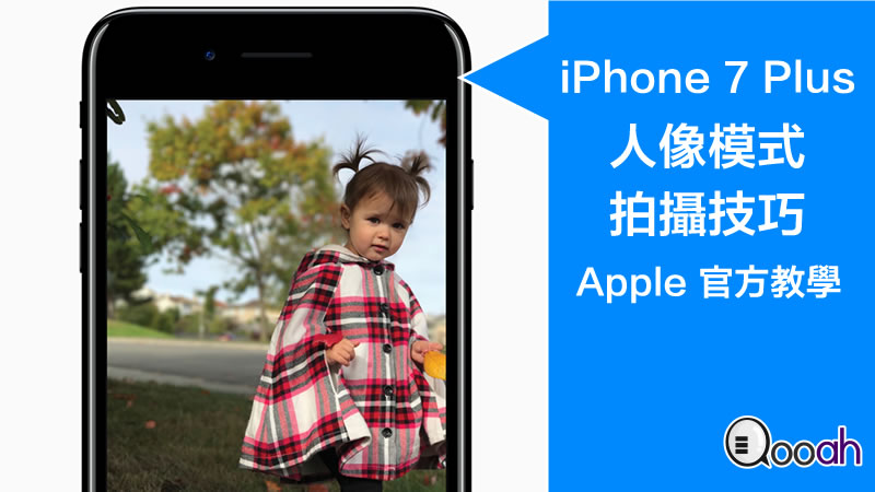 iphone7-tips