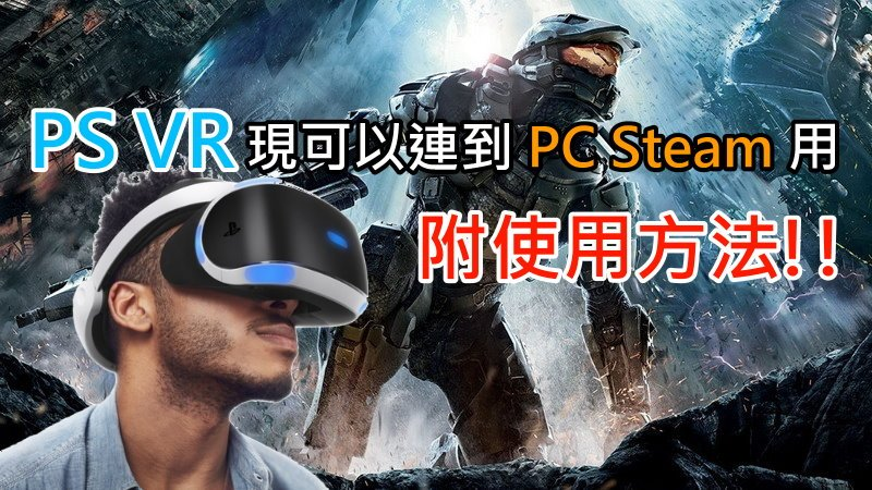 ps-vr-use-to-pc