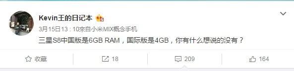 此机只应中国有, Galaxy S8 6GB RAM 版本