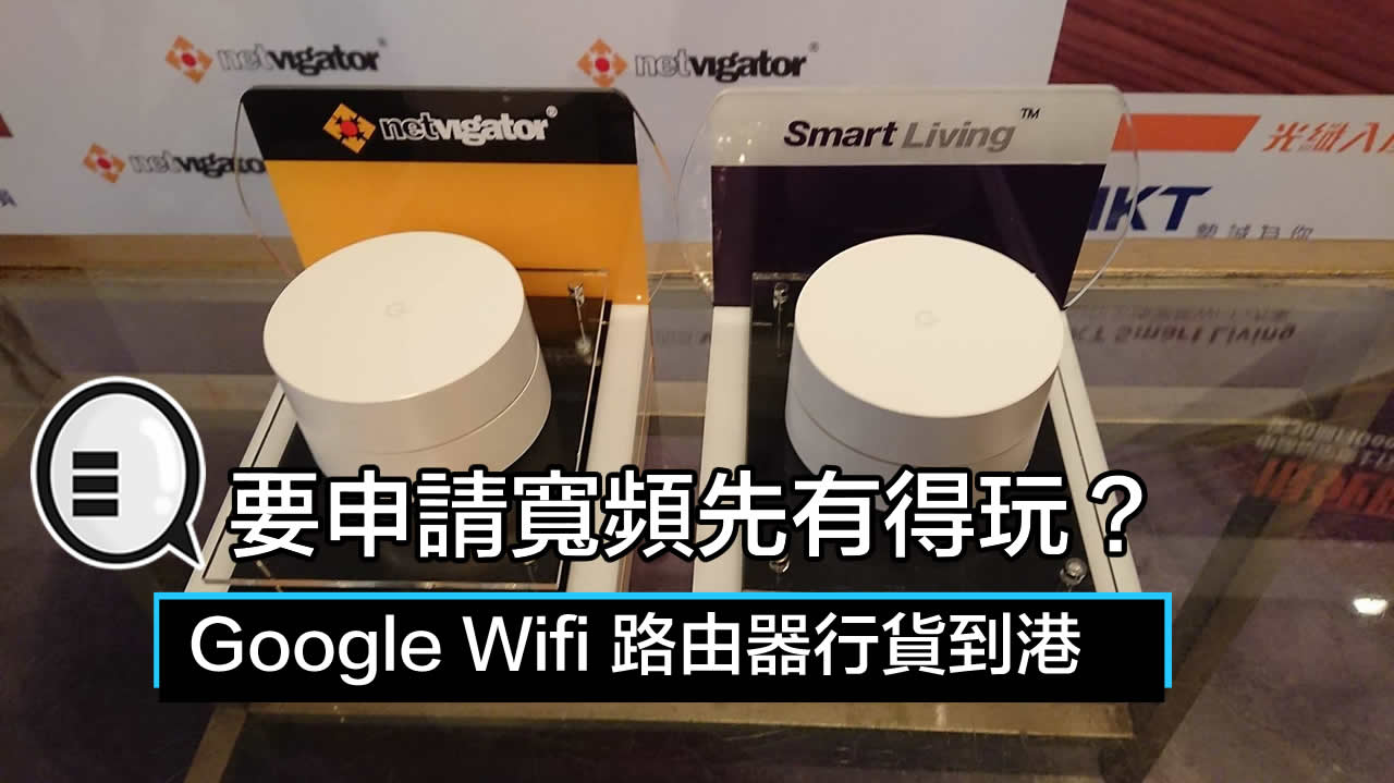 Google Wifi 路由器行貨到港,要申請寬頻先有得玩? Qooah