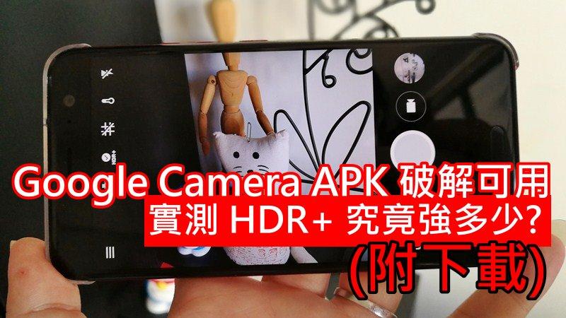 Google Camera APK 破解可用, 實測 HDR+ 究竟強多少?(附下載)