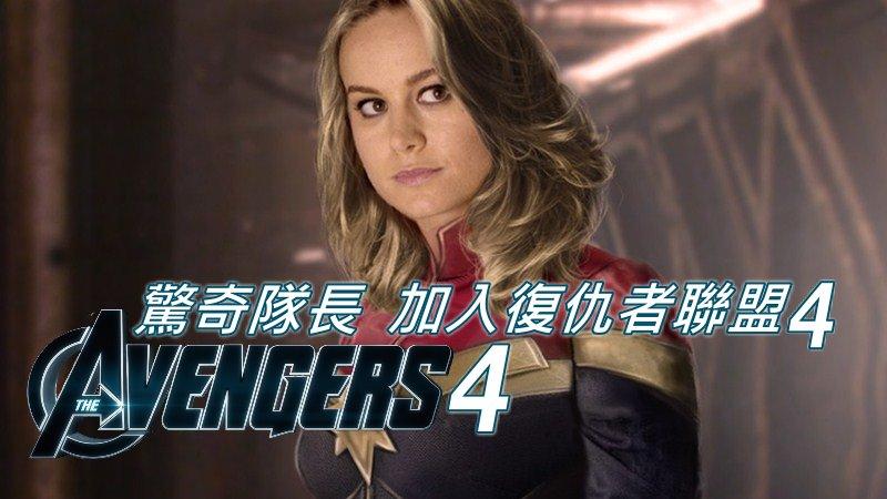 復仇者聯盟3 Image: 驚奇隊長 將加入《復仇者聯盟4》