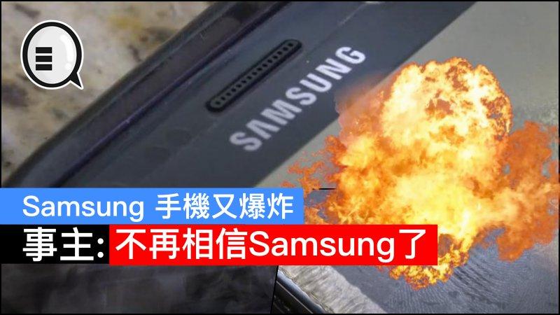 Samsung 手機又爆炸  Phones 手機天下 電腦