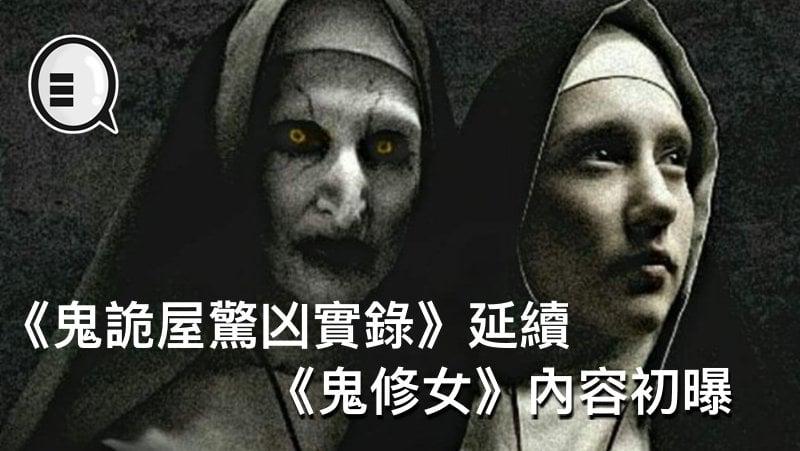 《鬼詭屋驚凶實錄》延續,《鬼修女》內容初曝 - Qooah