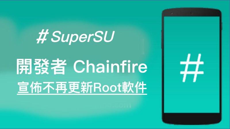 SuperSU 開發者Chainfire 宣佈不再更新Root 軟件| Qooah