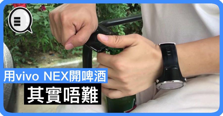 全面屏手機vivo NEX前置鏡頭開啤酒測試