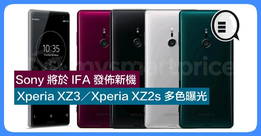 Sony將于IFA2018發布新手機機:Xperia XZ3/Xperia XZ2s多色曝光
