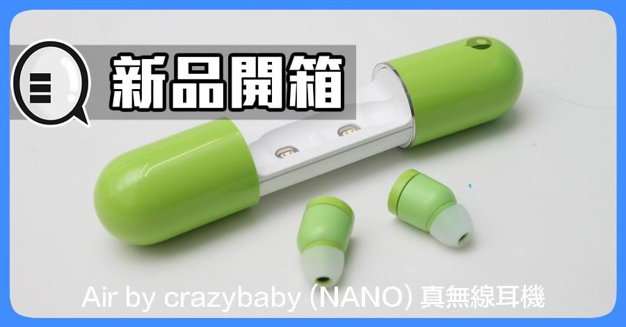 美国品牌第二代真无线耳机Air by crazybaby (NANO) 可享受 Hi-Fi 音色