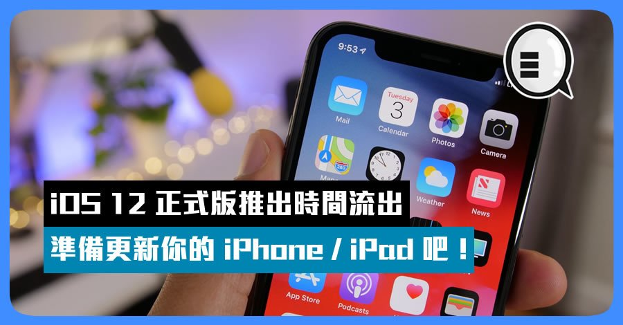 蘋果iOS 12正式版更新時間流出,iOS 11降頻門等事件能否解決?