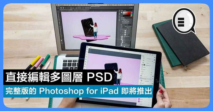 直接編輯多圖層PSD,完整版的Photoshop for iPad 即將推出! | Qooah