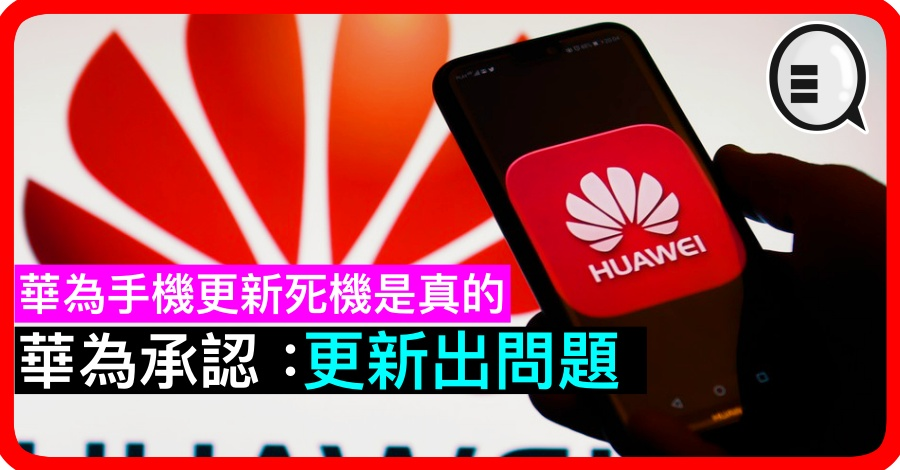 Huawei mobile phone update card accidents is correct, Huawei