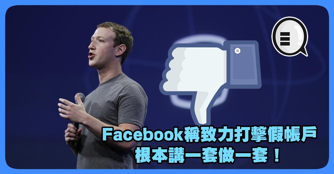 Facebook《社群守则执行报告》称致力打击假帐户,根本讲一套做一套?