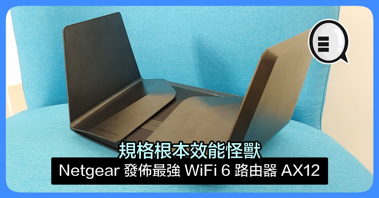 Netgear发布最强WiFi 6 路由器802.11 AX12,规格性能能强大