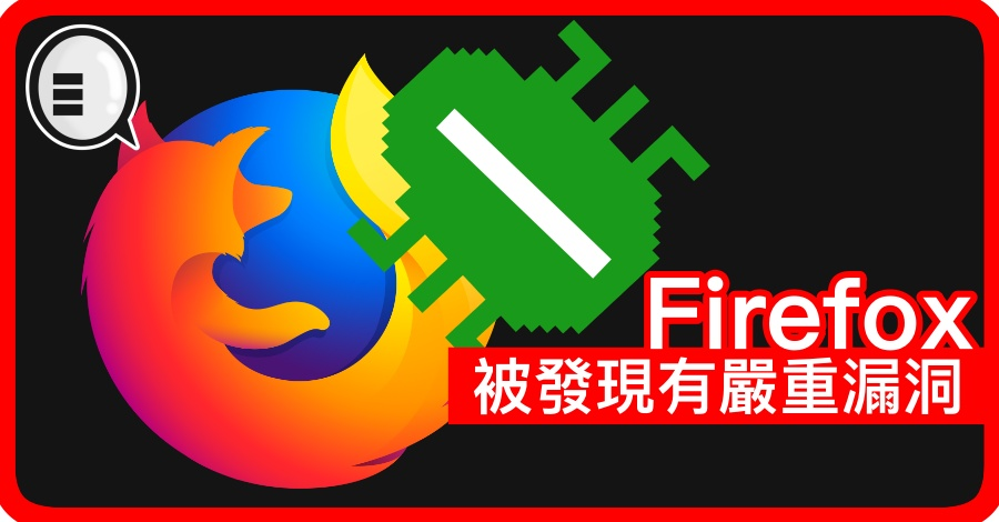 Firefox was found to have a critical vulnerability | What's up? – Afaae