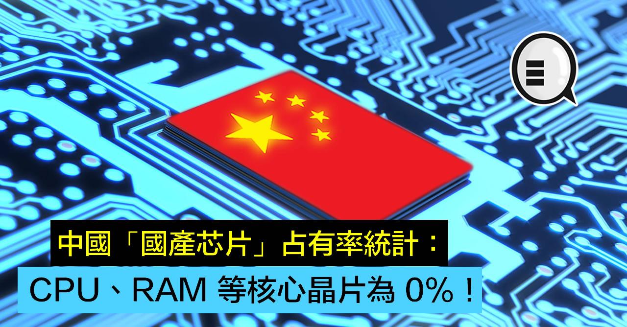中国「国产芯片」占有率统计:CPU、RAM 等核心晶片为 0%!