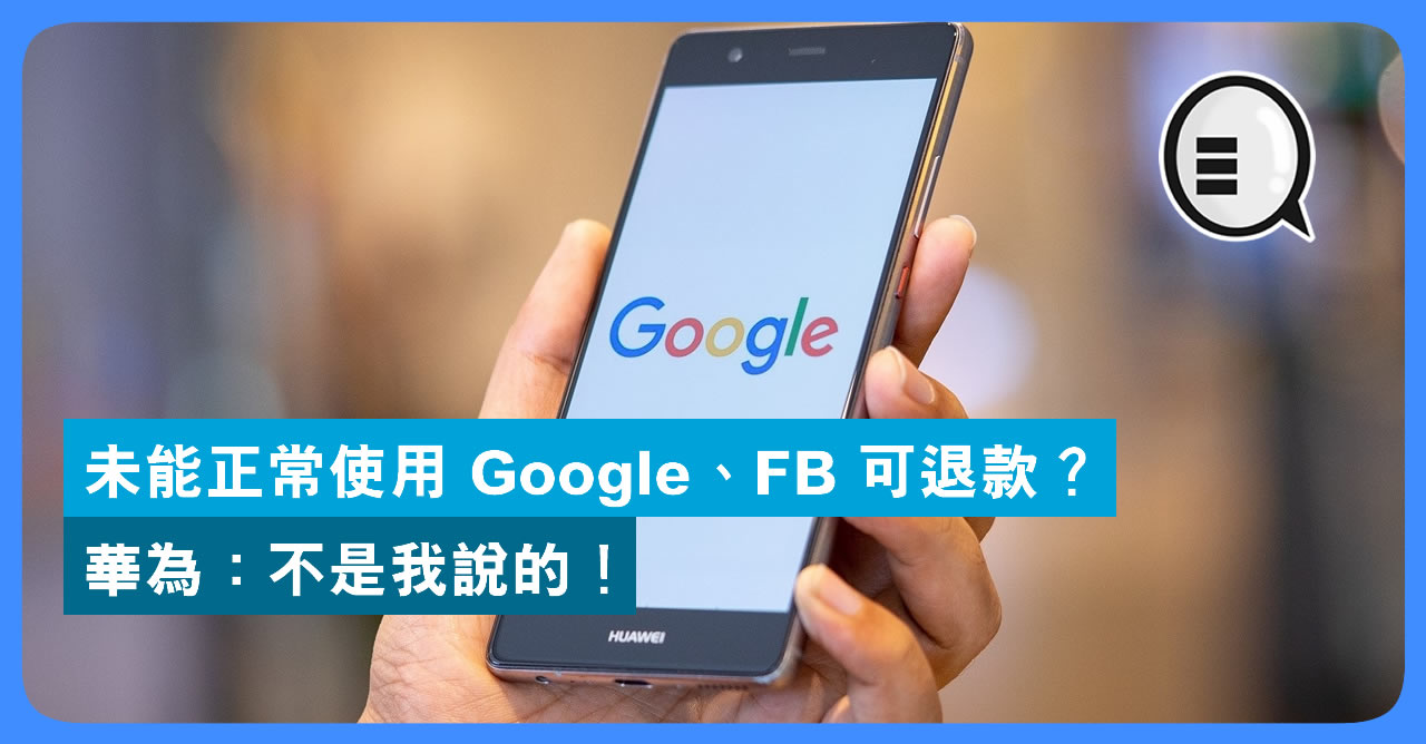 Does not work properly with Google, Facebook is recovering? Huawei