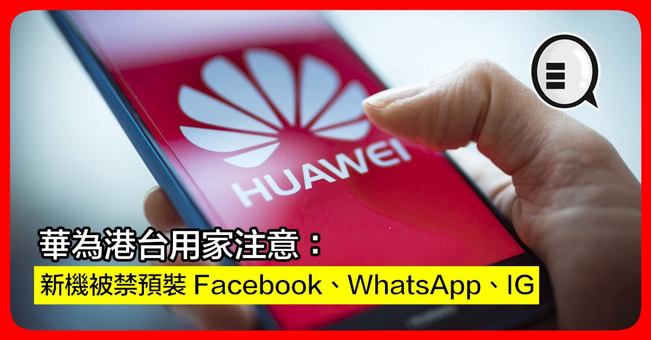 Hong Kong and Taiwan users pay attention: Huawei new machine banned