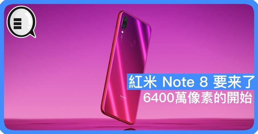 红米Note 8什么事时候上市,6400万像素