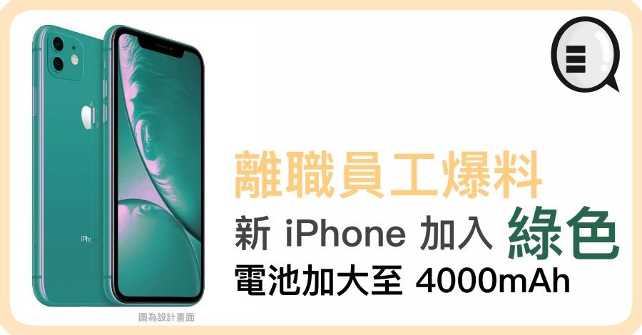 离职员工爆料:新iPhone 加入绿色,电池加大至4000mAh