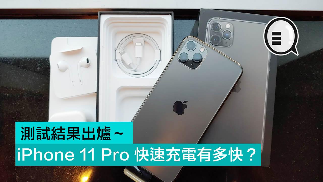 iPhone 11 Pro快速充电有多快满电是比较好?