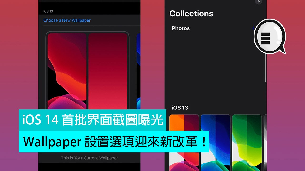 iOS 14 首批界面截圖曝光,Wallpaper 設置選項迎來新改革!