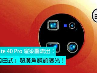 mate-40-pro-cam-fb