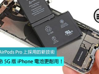 iPhone-X-iFixit-teardown-fb