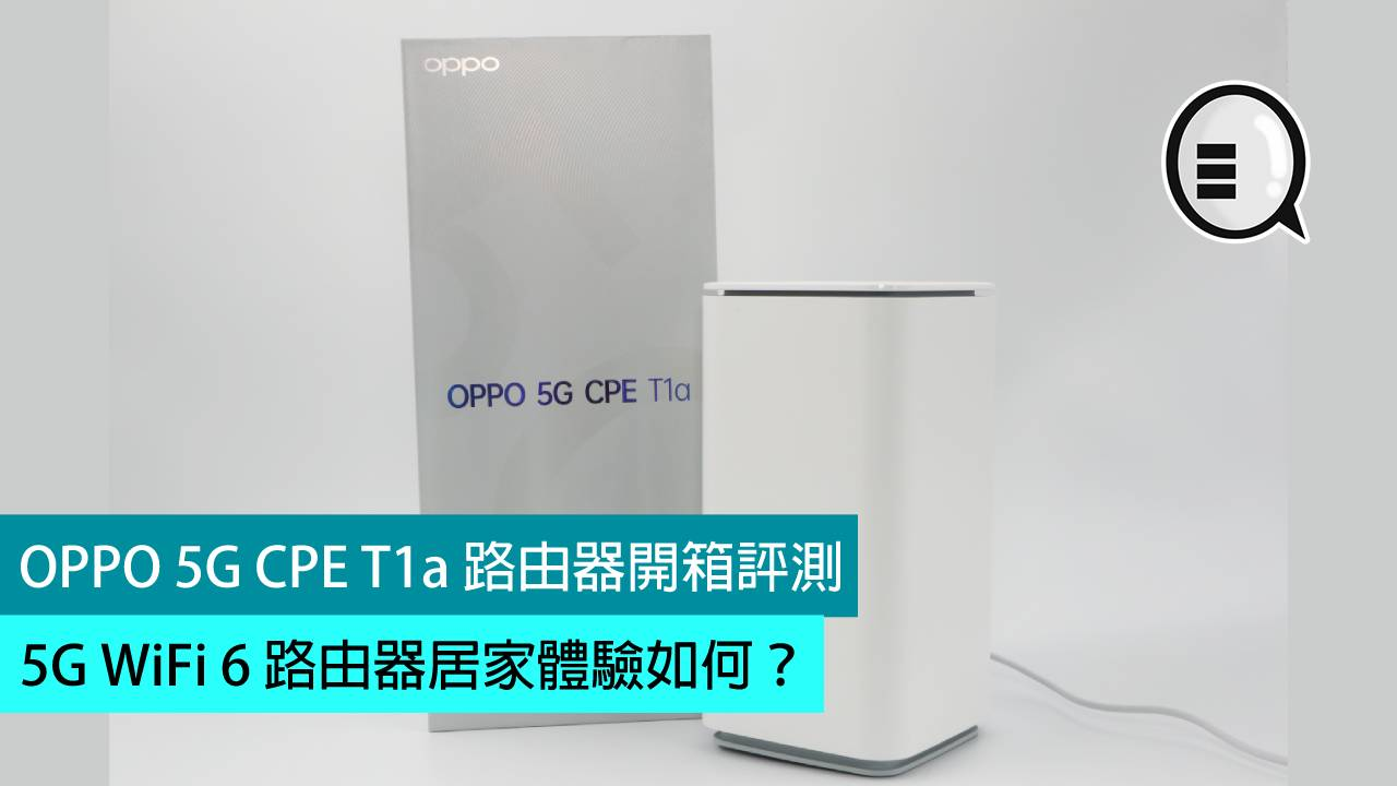 开箱即用的OPPO 5G CPE T1a评估:5G WiFi 6路由器在家中的体验如何?